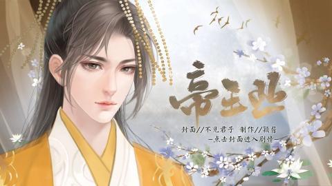 【皇帝养成】帝王业
