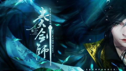 奏剑师(温泉CG)