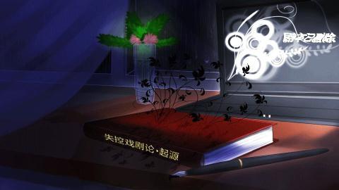 【黑科技】失控戏剧论 起源