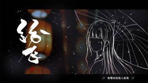 纷飞(全正版)