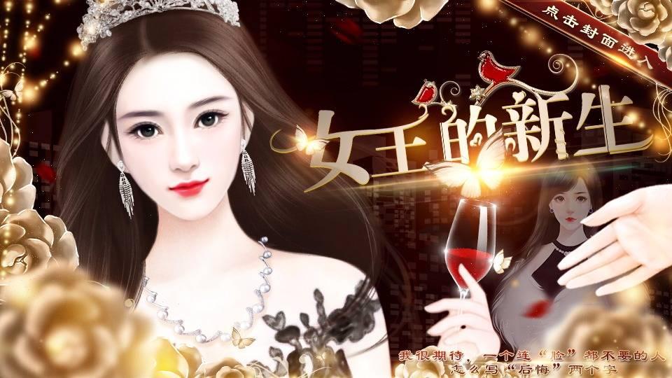 【娱乐圈换装】女王的新生