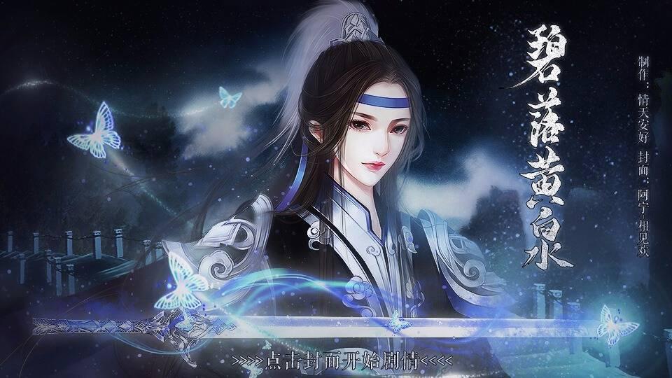 碧落黄泉(限时番外投票开启)