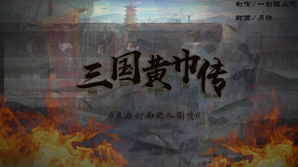 三国黄巾传