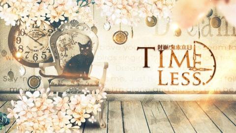 時無/Timeless
