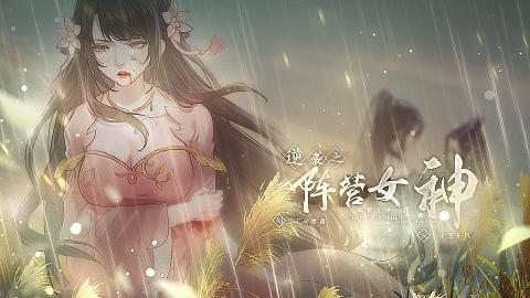 逆襲之陣營女神(網游情緣)