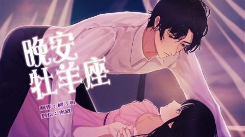 【7.7折】晚安牡羊座(失憶歌姬)