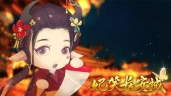 【新春快樂】妃笑長安城