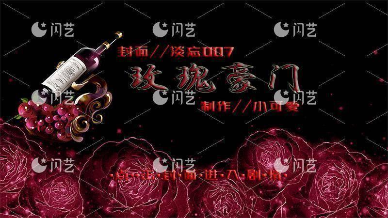 玫瑰豪门封面模板-闪艺素材店