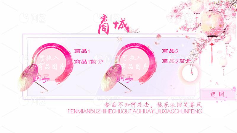 闪艺素材店 桃花依旧【全套ui 公告 章节图】  曲非 售价:7 类型:模板