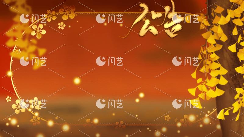 【鹧鸪天】古风封面 章节 通道 公告-闪艺素材店
