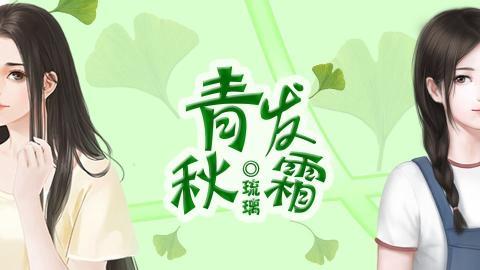 青發秋霜(停更至今夏)