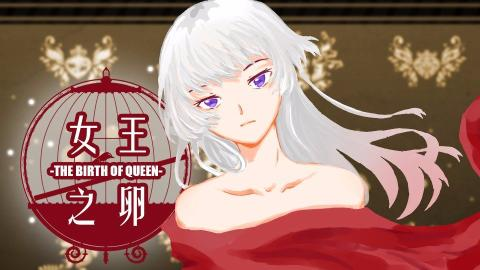 【歐風宮廷】女王之卵