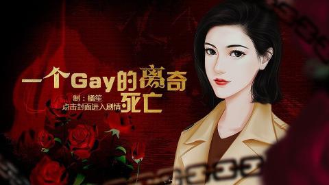 一個Gay的離奇死亡