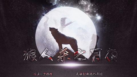 狼人殺之月夜