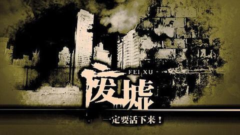 【HM】廢墟