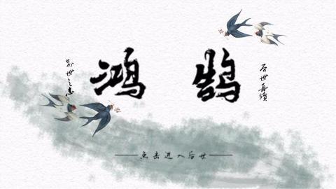 鴻鵠(前世之志)