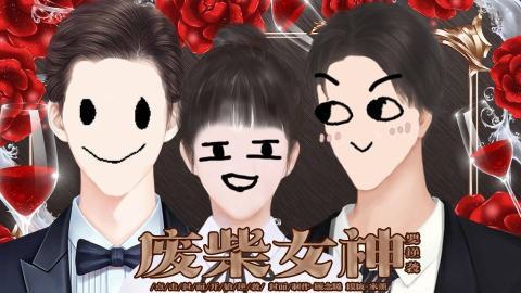 废柴女神要逆袭(5.12)