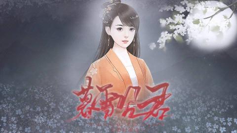 暮雪見君(重生宅斗)