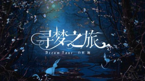 【魔幻歐風】尋夢之旅
