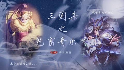三國殺之鬼畜音樂節