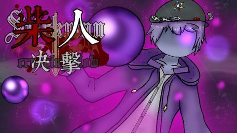 【RPG】柴人決擊