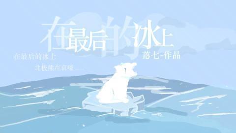 【悲靈系列】在最后的冰上