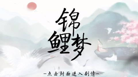 锦鲤梦(男主 非耽美)