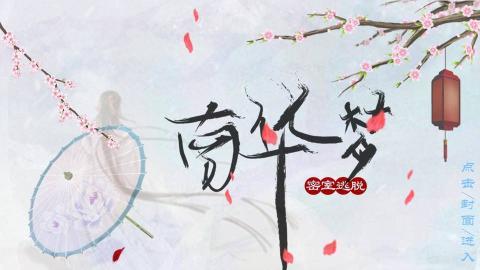 南華夢(密室逃脫)