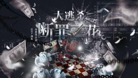 【大逃殺】斷罪之花