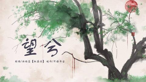 望兮(仙俠宮廷雙線)