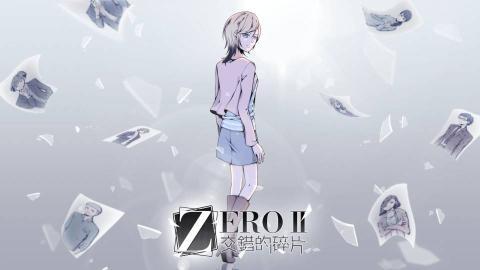 ZERO~交错的碎片