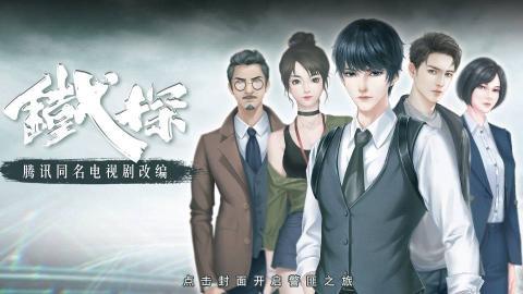 铁探(TVB同名热剧)