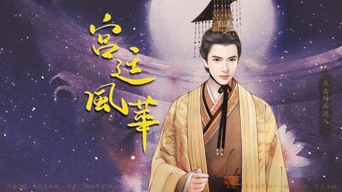 【皇帝養成】宮廷風華