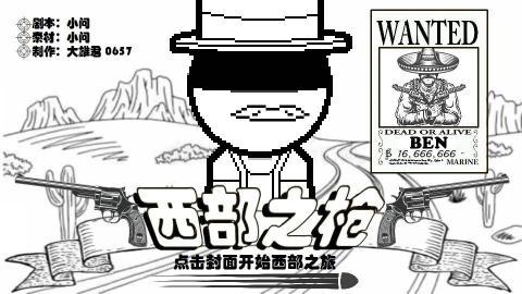 【漫游】西部之槍(完結)