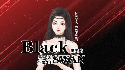 Black Swan(黑天鵝)