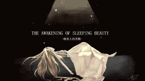 【原創立繪和CG】睡美人的蘇醒