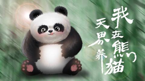 我在天界養熊貓(有配音)