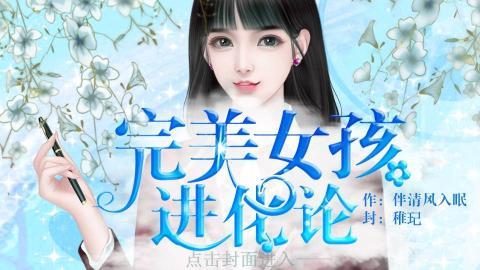 【重生】完美女孩進化論(精修)