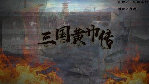 三國黃巾傳