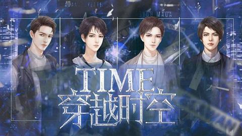 TIME-穿越時空(十萬字倒計時!!!)