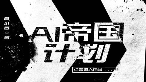 A I 帝國計劃(女主配音上線)