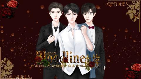 bloodline(血族)