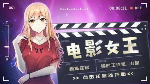 【制作大賽4】電影女王