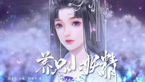 【商城半价】养只小妖精