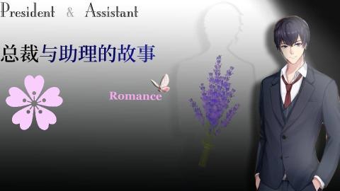 【純愛】總裁與助理的故事