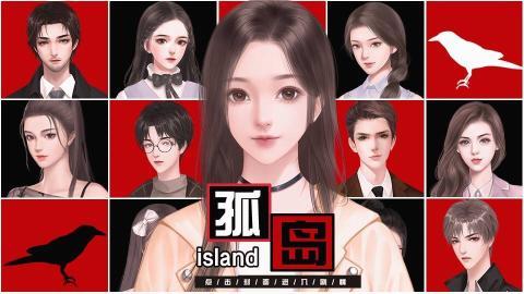 【推理探案】孤島
