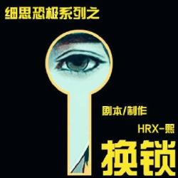 【悬疑】换锁