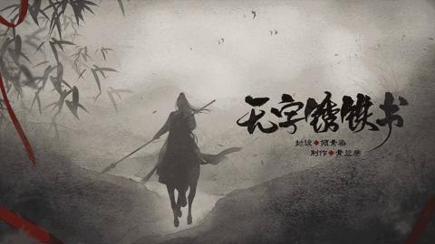 无字锈铁书(江湖)
