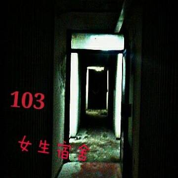 103女生宿舍