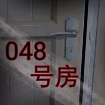 048號房